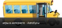 игры в интернете - Автобусы