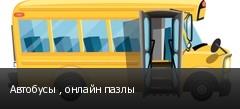 Автобусы , онлайн пазлы