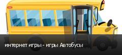интернет игры - игры Автобусы