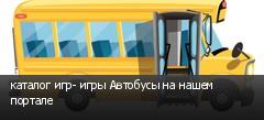 каталог игр- игры Автобусы на нашем портале