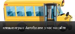 клевые игры с Автобусами у нас на сайте