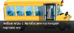 любые игры с Автобусами на лучшем портале игр
