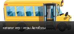 каталог игр - игры Автобусы