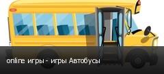 online игры - игры Автобусы