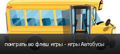 поиграть во флеш игры - игры Автобусы