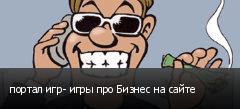 портал игр- игры про Бизнес на сайте