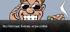 бесплатные Бизнес игры online