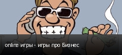 online игры - игры про Бизнес