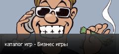 каталог игр - Бизнес игры