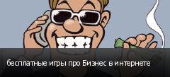 бесплатные игры про Бизнес в интернете