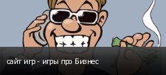 сайт игр - игры про Бизнес