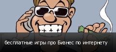 бесплатные игры про Бизнес по интернету