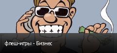 флеш-игры - Бизнес