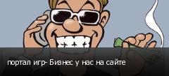 портал игр- Бизнес у нас на сайте