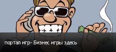 портал игр- Бизнес игры здесь