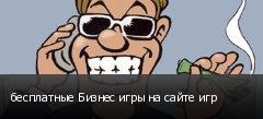 бесплатные Бизнес игры на сайте игр