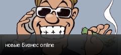 ����� ������ online