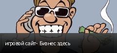 игровой сайт- Бизнес здесь
