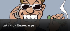 сайт игр - Бизнес игры