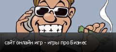 сайт онлайн игр - игры про Бизнес