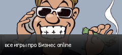 все игры про Бизнес online