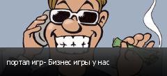 портал игр- Бизнес игры у нас