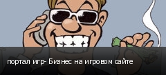 портал игр- Бизнес на игровом сайте