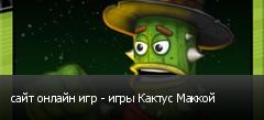 сайт онлайн игр - игры Кактус Маккой