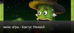 мини игры - Кактус Маккой