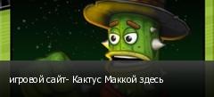 игровой сайт- Кактус Маккой здесь