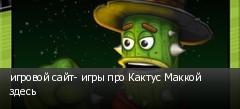 игровой сайт- игры про Кактус Маккой здесь