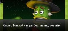 Кактус Маккой - игры бесплатно, онлайн