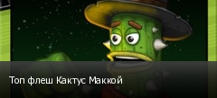 Топ флеш Кактус Маккой