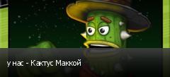 у нас - Кактус Маккой