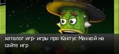 каталог игр- игры про Кактус Маккой на сайте игр