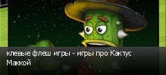 клевые флеш игры - игры про Кактус Маккой