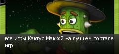 все игры Кактус Маккой на лучшем портале игр