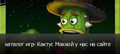 каталог игр- Кактус Маккой у нас на сайте