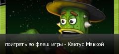 поиграть во флеш игры - Кактус Маккой