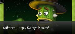 сайт игр - игры Кактус Маккой
