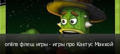 online флеш игры - игры про Кактус Маккой