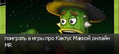 поиграть в игры про Кактус Маккой онлайн MR