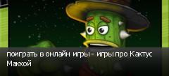 поиграть в онлайн игры - игры про Кактус Маккой