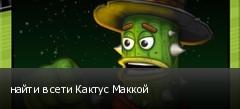 найти в сети Кактус Маккой