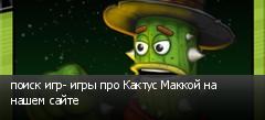 поиск игр- игры про Кактус Маккой на нашем сайте