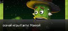 скачай игры Кактус Маккой