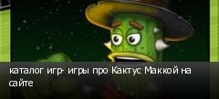 каталог игр- игры про Кактус Маккой на сайте