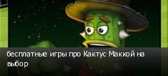 бесплатные игры про Кактус Маккой на выбор