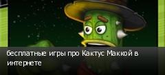 бесплатные игры про Кактус Маккой в интернете