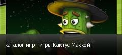 каталог игр - игры Кактус Маккой